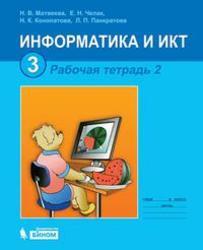Информатика и ИКТ, 3 класс, Рабочая тетрадь, Часть 2, Матвеева Н.В., Челак Е.Н., 2011