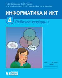 Информатика и ИКТ, 4 класс, Рабочая тетрадь, Часть 1, Матвеева Н.В., Челак Е.Н., 2011