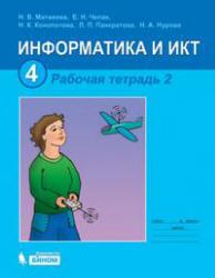 Информатика и ИКТ, 4 класс, Рабочая тетрадь, Часть 2, Матвеева Н.В., Челак Е.Н., 2011