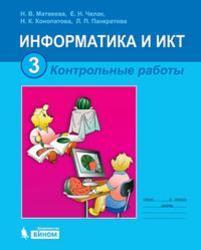 Информатика и ИКТ, 3 класс, Контрольные работы, Матвеева Н.В., Челак Е.Н., 2012