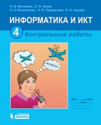 Информатика и ИКТ, 4 класс, Контрольные работы, Матвеева Н.В., Челак Е.Н., 2012