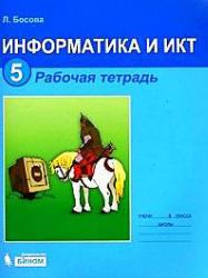Информатика и ИКТ, 5 класс, Рабочая тетрадь, Босова Л.Л., 2012