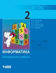 Информатика, Контрольные работы, 2 класс, Матвеева Н.В., Челак Е.Н., 2012