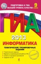 ГИА 2013, Информатика, Тематические тренировочные задания, Зорина Е.М., Зорин М.В., 2012