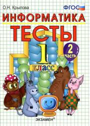 Тесты по информатике, 1 класс, Часть 2, Крылова О.Н., 2013