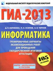 ГИА 2013, Информатика, 9 класс, Тренировочные варианты экзаменационных работ, Кириенко Д.П., 2013