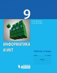 Информатика и ИКТ, Рабочая тетрадь, 9 класс, Босова Л.Л., 2012