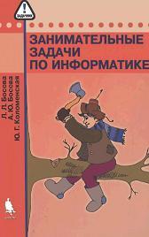 Занимательные задачи по информатике, 3-е издание, Босова Л.Л., Босова А.Ю., Коломенская Ю.Г., 2007