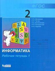 Информатика, рабочая тетрадь для 2-го класса, Часть 1, Матвеева Н.В., Челак Е.Н., 2012