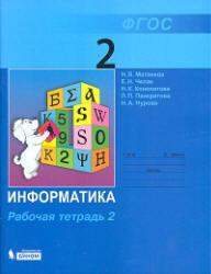 Информатика, 2 класс, Рабочая тетрадь, Часть 2, Матвеева, Челак, 2012