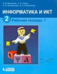 Информатика, 2 класс, Рабочая тетрадь, Часть 1, Матвеева Н.В., Челак Е.Н., Конопатова Н.К., 2011