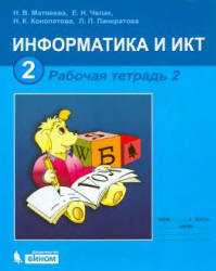 Информатика, 2 класс, Рабочая тетрадь, Часть 2, Матвеева Н.В., Челак Е.Н., Конопатова Н.К., 2011