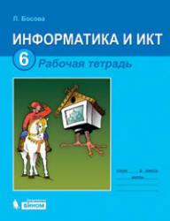 Информатика и ИКТ, 6 класс, Рабочая тетрадь, Босова, 2012