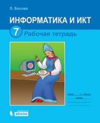 Информатика и ИКТ, 7 класс, Рабочая тетрадь, Босова Л.Л., 2012