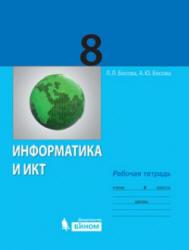 Информатика и ИКТ, 8 класс, Рабочая тетрадь, Босова, 2012