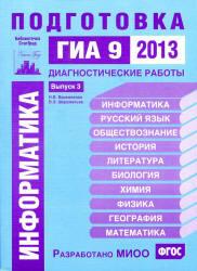 ГИА 2013, Информатика, Диагностические работы, Вареникова Н.В., Шереметьев В.Э.