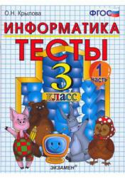 Тесты по информатике, 3 класс, Часть 1, Крылова О.Н., 2013