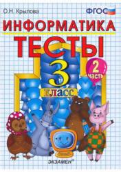 Тесты по информатике, 3 класс, Часть 2, Крылова О.Н., 2013