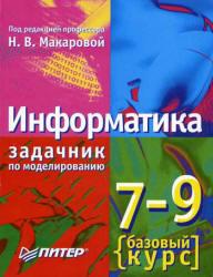 Информатика - 7-9 класс - Базовый курс - Практикум-задачник по моделированию - Под ред. Макаровой Н.В.
