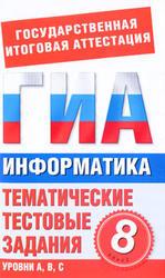 Информатика, 8 класс, Тематические тестовые задания для подготовки к ГИА, Ярцева О.В., Цикина Е.Н., 2011