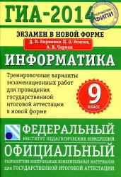 ГИА 2014, Информатика, Тренировочные варианты, Кириенко Д.П., Осипов П.О.