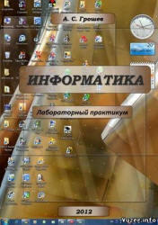 Информатика, Лабораторный практикум, Грошев А.С., 2012