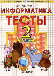 Тесты по информатике, 2 класс, Крылова, 2011
