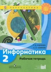 Информатика, 2 класс, Рабочая тетрадь, Рудченко Т.А., Семенов А.Л., 2012