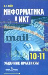 Информатика и ИКТ, 10-11 класс, Задачник-практикум, Гейн А.Г., 2010