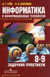 Информатика и информационные технологии, 8-9 класс, Задачник-практикум, Гейн А.Г., 2008