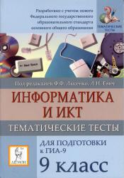 Информатика, 9 класс, Тематические тесты для подготовки к ГИА, Евич Л.Н., Лысенко Ф.Ф., 2011