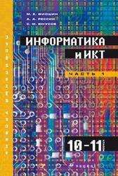 Информатика и ИКТ, 10-11 класс, Часть 1, Профильный уровень, Фиошин М.Е., Ресин А.А., Юнусов С.М., 2008