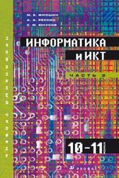 Информатика и ИКТ, 10-11 класс, Часть 2, Профильный уровень, Фиошин М.Е., Ресин А.А., Юнусов С.М., 2008
