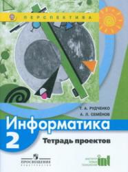 Информатика, 2 класс, Тетрадь проектов, Рудченко Т.А., Семенов А.Л., 2012