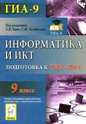 Информатика и ИКТ, 9 класс, Подготовка к ГИА 2014, Евич Л.Н., Кулабухов С.Ю., Лисица С.Ю., 2013