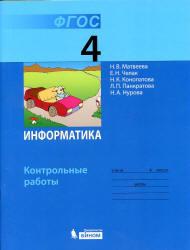 Информатика, 4 класс, Контрольные работы, Матвеева Н.В., Челак Е.Н., Конопатова Н.К., 2013