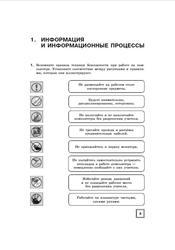 Информатика, 7 класс, Рабочая тетрадь, Босова Л.Л., 2013