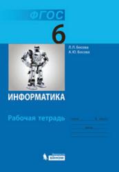 Информатика, 6 класс, Рабочая тетрадь, Босова Л.Л., 2013