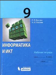 Информатика и ИКТ, 9 класс, Рабочая тетрадь, Босова Л.Л., Босова А.Ю., 2013