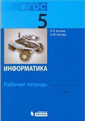 Информатика, 5 класс, Рабочая тетрадь, Босова Л.Л., Босова А.Ю., 2013