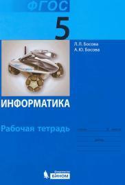 Информатика, рабочая тетрадь, 5 класс, Босова Л.Л., Босова А.Ю., 2013