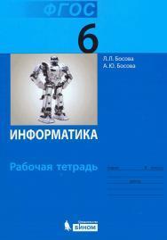 Информатика, рабочая тетрадь для 6 класса, Босова Л.Л., Босова А.Ю., 2013