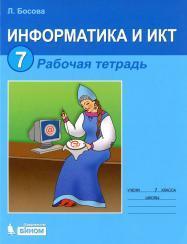 Информатика и ИКТ, рабочая тетрадь для 7 класса, Босова Л.Л., 2012