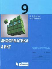 Информатика и ИКТ, рабочая тетрадь для 9 класса, Босова Л.Л., Босова А.Ю., 2013
