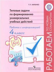 Типовые задачи по формированию универсальных учебных действий, Работа с информацией, 4 класс, Хиленко Т.П., 2014