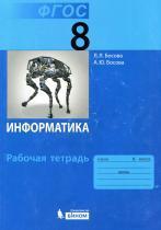 Информатика, рабочая тетрадь, 8 класс, Босова Л.Л., Босова А.Ю., 2014