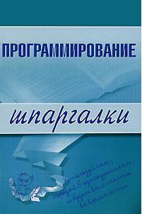 Программирование, Козлова И.С., 2008