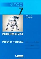 Информатика, Рабочая тетрадь, 7 класс, Босова Л.Л., Босова А.Ю., 2014