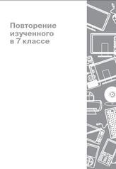 Информатика, Рабочая тетрадь, 8 класс, Босова Л.Л., 2014