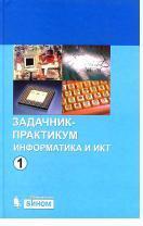 Информатика и ИКТ, задачник-практикум, в 2 томах Том 1, Залогов Л.А., Семакин И.Г., Хеннер Е.К., 2011